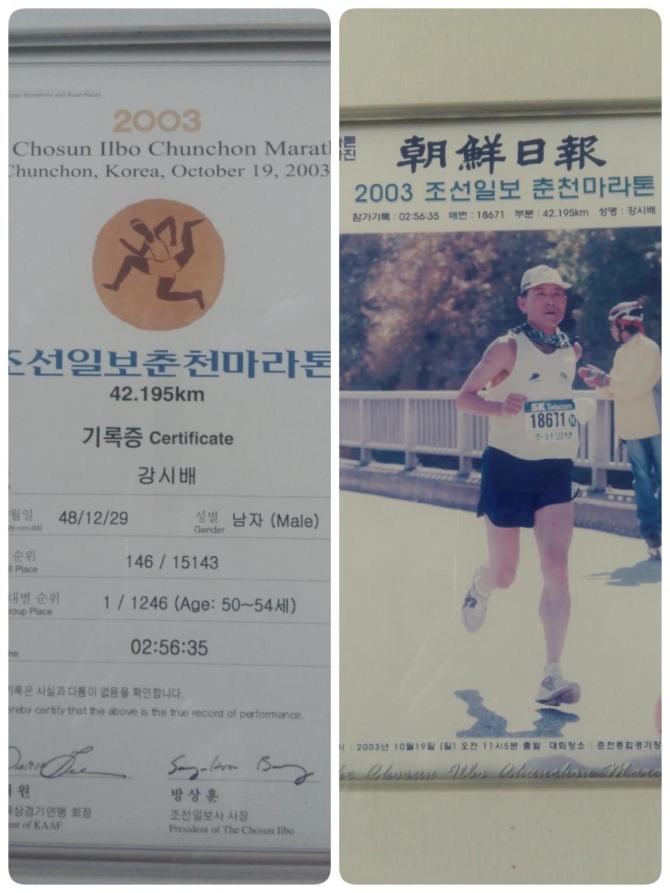2003.10.19. 조선일보춘천마라톤대회에서 대망의 SUB-3 달성 / 2:56:35 기록으로 50대 연대별 1위