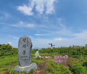[우리 산하] 수도자의 마음으로 김천 수도산을 오르다(2)