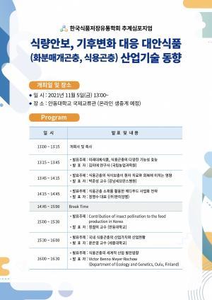 식용곤충산업기술 심포지움 개최, 한국식품저장유통학회