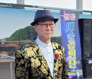 의리로 함께 이어온 '팔공 예술공연단' 고재봉 단장